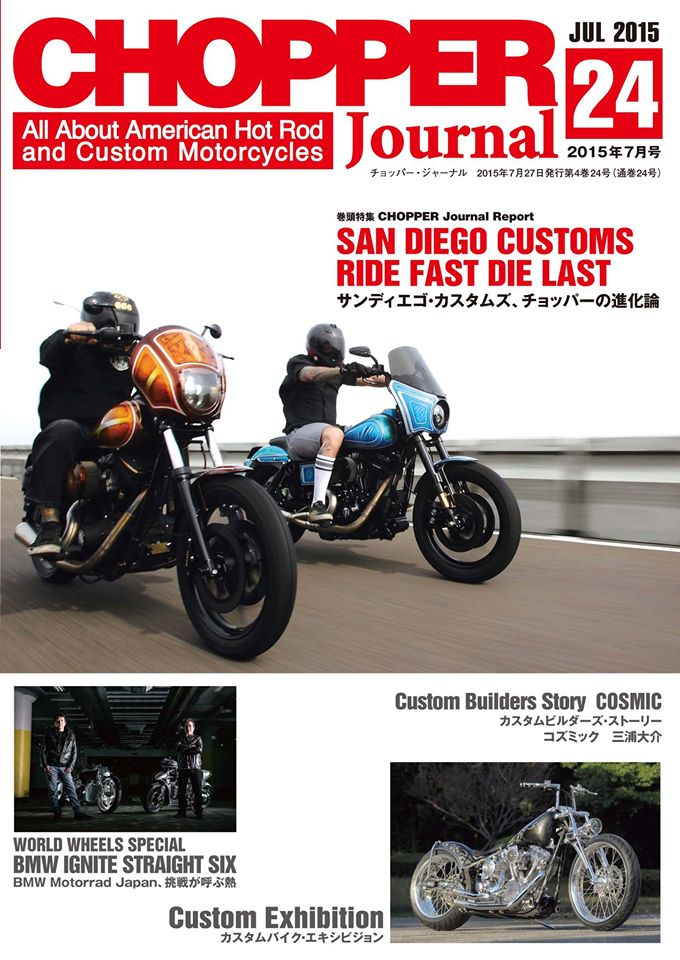 Chopper Journal 24 - San Diego Customs Jult 2014